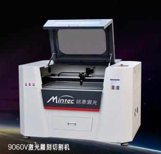 <span>9060V激光雕刻切割机</span>