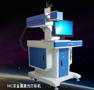 Co2非金属激光打标机